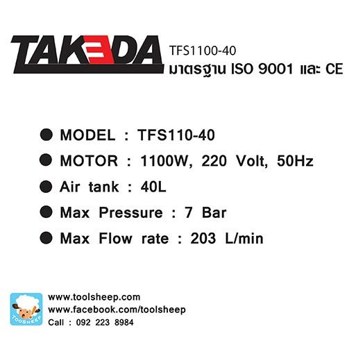 ปั๊มลม Takeda ปั๊มลมระบบ OiL free รุ่น TFS1100-40