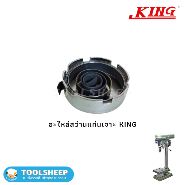 แท่นเจาะ KING KSD-340KSD-34MKSD-420KSD-420H