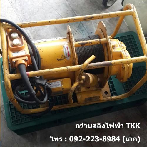 กว้านสลิงไฟฟ้า TKK รุ่น MA-400M