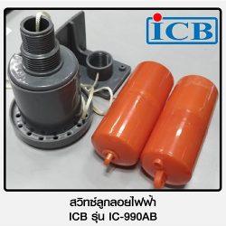 สวิทซ์ลูกลอย ICB รุ่น IC-990AB