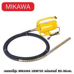 มอเตอร์จี้ปูน MIKAWA UEM750 พร้อมสายจี้ BX-38x4ม.