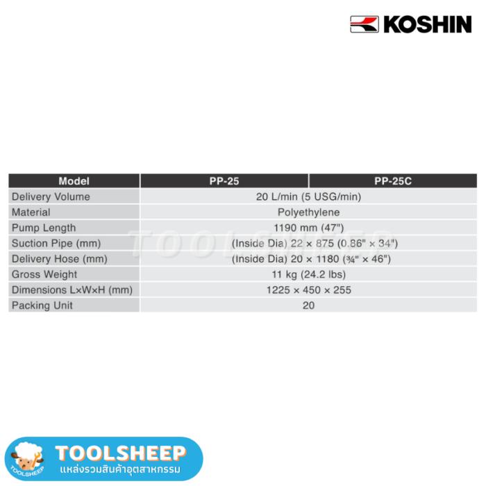 ปั๊มสูบน้ำมันไฟ้า Koshin pp25