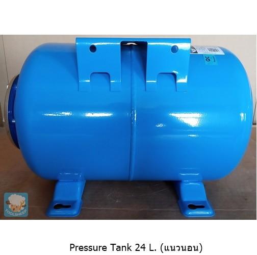 ถังแรงดัน Pressure Tank ZILMET TOOLSHEEP