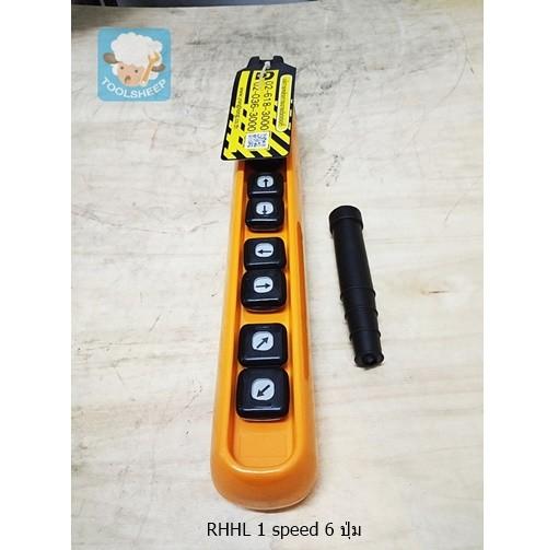สวิทช์ปุ่มกด RHINOS RHHL 1 speed 6 ปุ่ม
