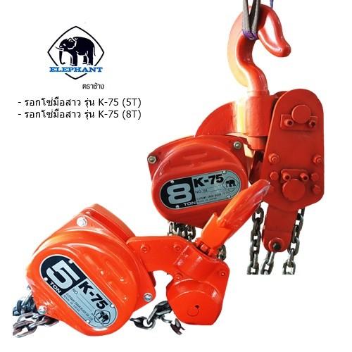 ELEPHANT รุ่น K-75 Series