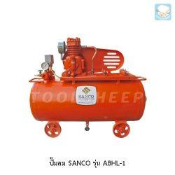 ปั๊มลม SANCO รุ่น ABHL-1