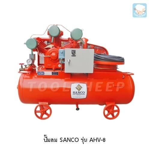 ปั๊มลม SANCO รุ่น AHV-8