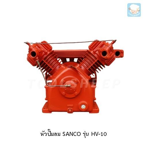 หัวปั๊มลม SANCO รุ่น HV Series - 4