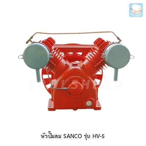 หัวปั๊มลม SANCO รุ่น HV Series - 2