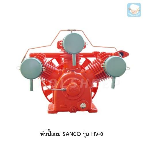 หัวปั๊มลม SANCO HV Series - 3