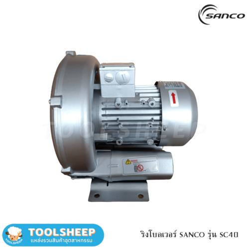 Ring Blower SANCO รุ่น SC40 ริงโบลเวอร์ แบบพัดลมดูด-เป่าอากาศ