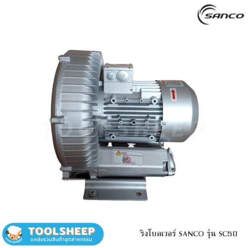 Ring Blower SANCO รุ่น SC50 ริงโบลเวอร์แบบพัดลมดูด-เป่าอากาศ