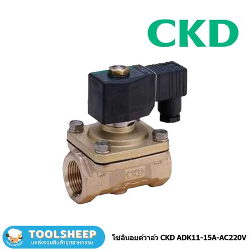 CKD ADK11 15A AC220V โซลินอยด์วาล์ว (Solenoid valve) วาล์วไฟฟ้า ขนาด 1/2 นิ้ว