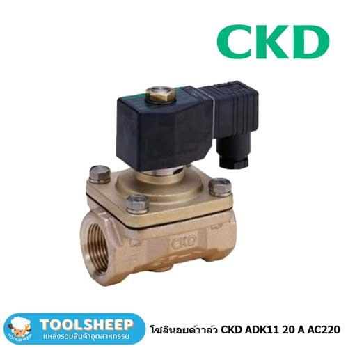 "CKD ADK11 20A AC220V โซลินอยด์วาล์ว (Solenoid valve) ขนาดเกลียว 6 หุน (3/4"" นิ้ว)"