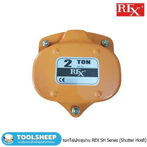 REX SH Series Shutter Hoist รอกโซ่ประตูม้วน
